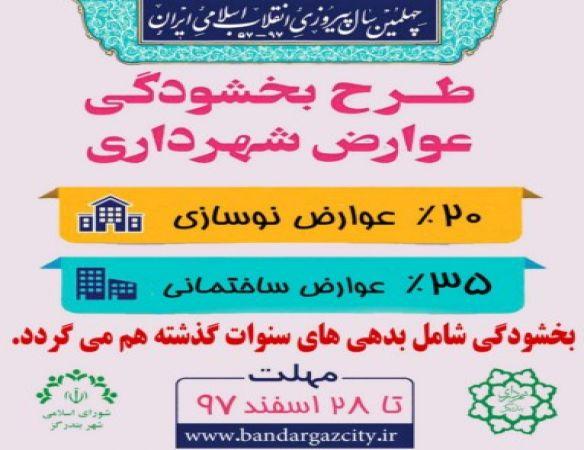 هدیه شهرداری و شورای اسلامی شهربندرگز به شهروندان در چهل سالگی انقلاب